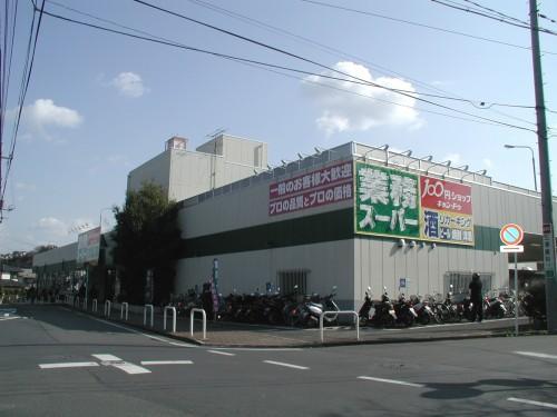 業務スーパー 415m