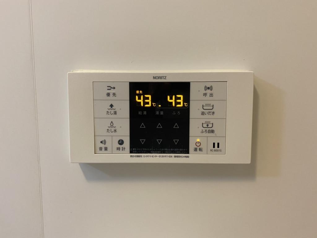 給湯器リモコンで快適な温度・湯量調整可能です