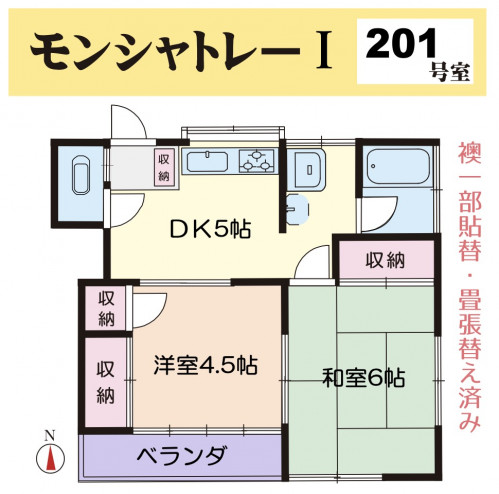 相模原市緑区西橋本アパート物件情報(有)リビングホームモンシャトレーⅠ 201号室間取り画像