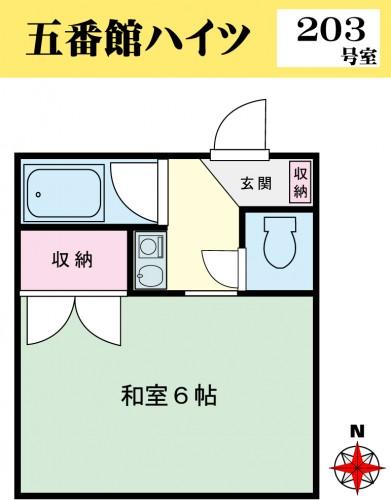 相模原市二本松単身者・高齢者相談可アパート物件情報(有)リビングホーム 五番館ハイツ