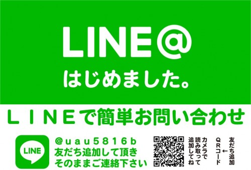 相模原市緑区橋本 不動産会社LINEで簡単お問い合わせ可能賃貸・売買物件情報(有)リビングホーム