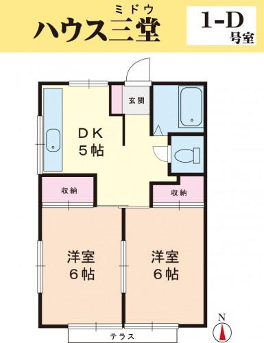 ハウス三堂1-D号室 間取り画像