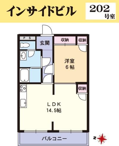 相模原市二本松ファミリーマンション物件情報(有)リビングホームインサイドビル