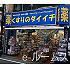 くすりのダイイチ東武練馬店
