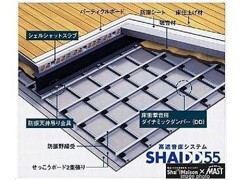 上下階の音を軽減 積水ハウスオリジナルのシャイド55採用