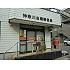 神奈川白幡郵便局