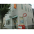 横須賀安浦郵便局